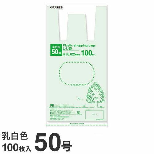 GRATES(グラテス) レジ袋 50号 100枚