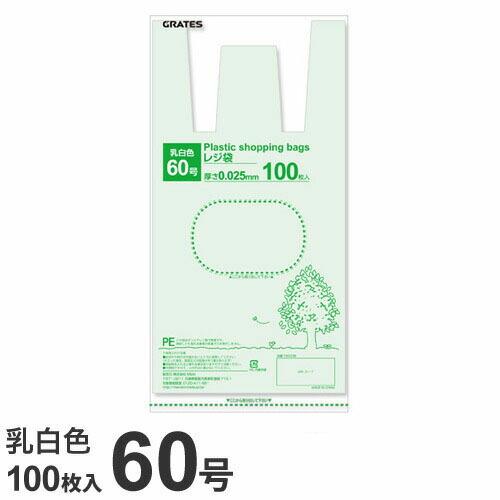 GRATES(グラテス) レジ袋 60号 100枚