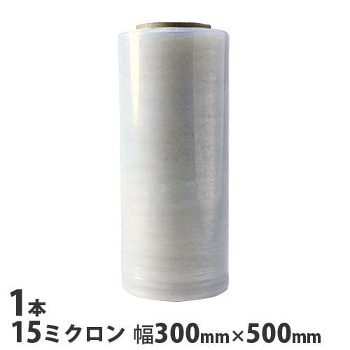 GRATES ストレッチフィルム 厚さ15ミクロン 300mm×500m 1本