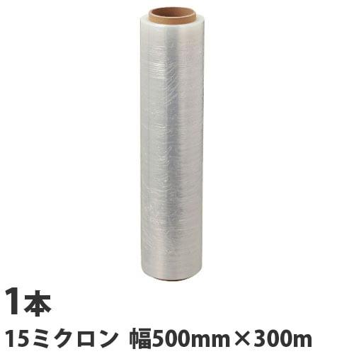 GRATES ストレッチフィルム 厚さ15ミクロン 500mm×300m 1本