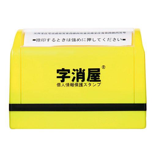 個人情報保護スタンプ 字消屋 ビッグサイズ ssj-25