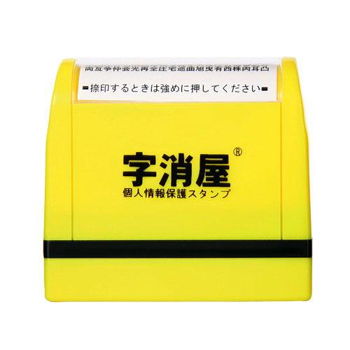 個人情報保護スタンプ 字消屋 スモールサイズ