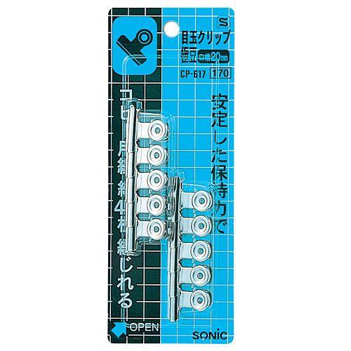 ソニック 目玉クリップ ブリスター 極豆 CP-617