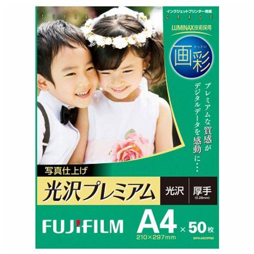 富士フィルム FUJI光沢写真仕上プレミアム A4 50枚 WPA450PRM
