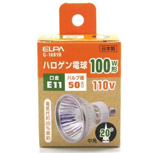 【売切れ御免】朝日電器 白熱電球 ハロゲンランプ 中角タイプ 110V用 100W形 E11口金 G-1681B