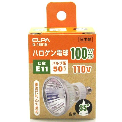 【売切れ御免】朝日電器 白熱電球 ハロゲンランプ 広角タイプ 110V用 100W形 E11口金 G-1691B