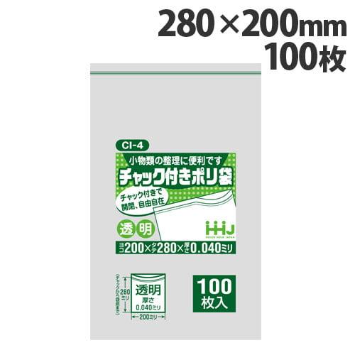 タキロンシーアイ ポリ袋・ビニール袋 サンジップ チャック付ポリ袋 280×200 100枚 I-4