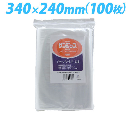 タキロンシーアイ ポリ袋・ビニール袋 サンジップ チャック付ポリ袋 340×240 100枚 J-4