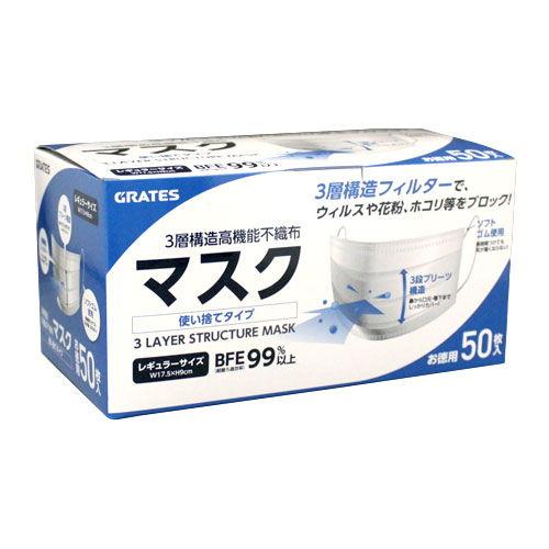 GRATES(グラテス) 3層構造高機能マスク 50枚