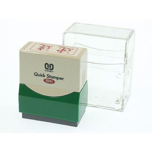 サンビー クイックスタンパーFタイプヨコ 速達 QFY-2