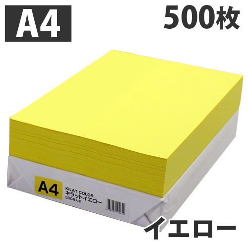 【WEB限定価格】【予約受付中 6月上旬頃入荷予定】カラーコピー用紙 イエロー A4 500枚