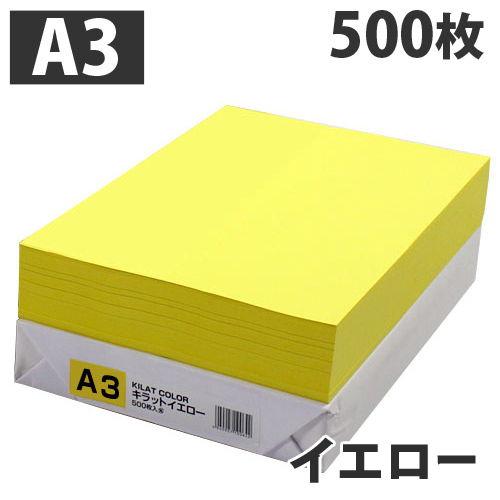 【WEB限定価格】カラーコピー用紙 イエロー A3 500枚