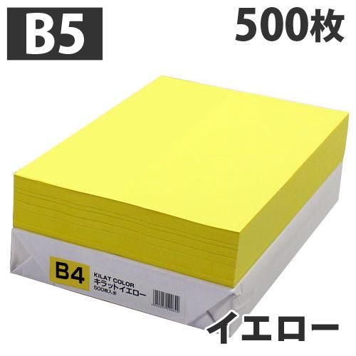 【WEB限定価格】カラーコピー用紙 イエロー B5 500枚