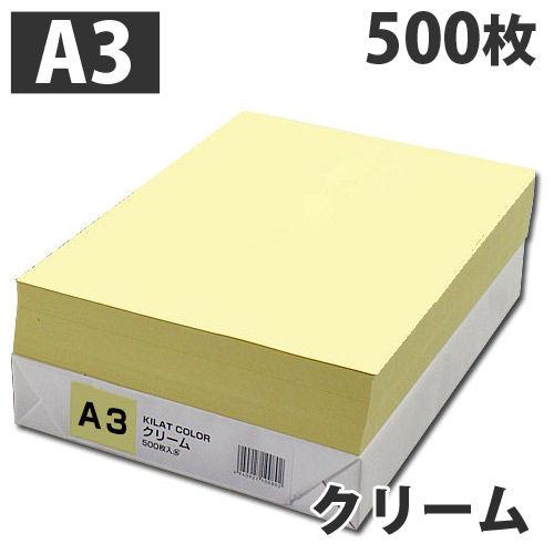 【WEB限定価格】GRATES カラーコピー用紙 A3 クリーム 500枚