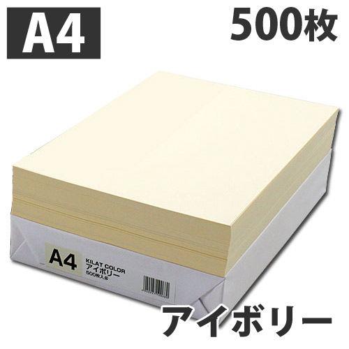 GRATES カラーコピー用紙 A4 アイボリー 500枚