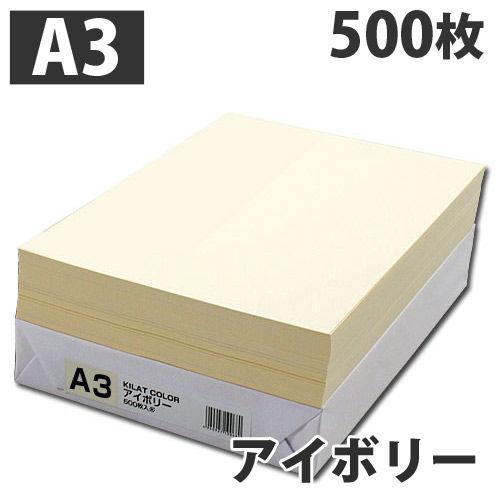 GRATES カラーコピー用紙 A3 アイボリー 500枚