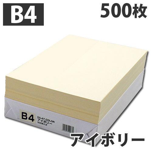 【WEB限定価格】GRATES カラーコピー用紙 B4 アイボリー 500枚