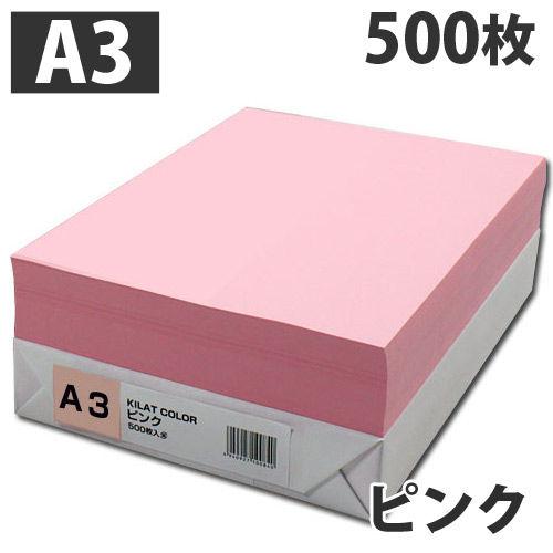 【WEB限定価格】GRATES カラーコピー用紙 A3 ピンク 500枚