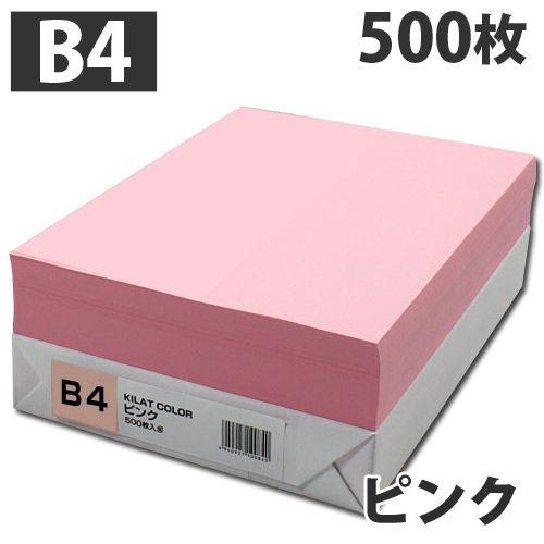 【WEB限定価格】GRATES カラーコピー用紙 B4 ピンク 500枚