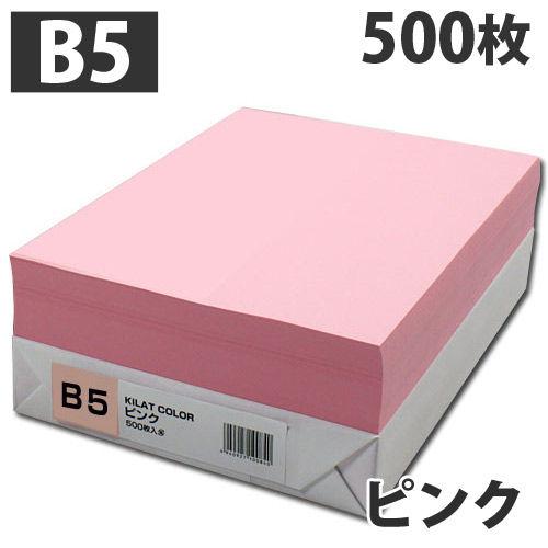 【WEB限定価格】GRATES カラーコピー用紙 B5 ピンク 500枚