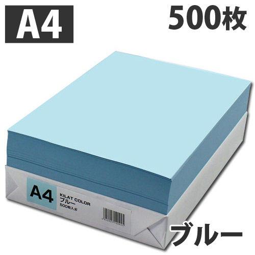 GRATES カラーコピー用紙 A4 ブルー 500枚