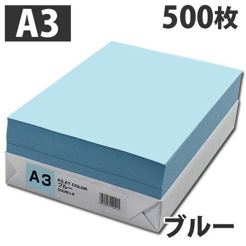 【WEB限定価格】GRATES カラーコピー用紙 A3 ブルー 500枚