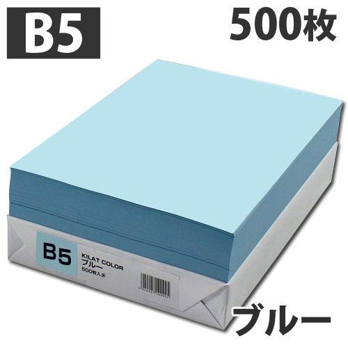 GRATES カラーコピー用紙 B5 ブルー 500枚
