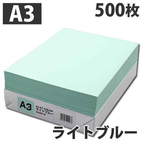 GRATES カラーコピー用紙 A3 ライトブルー 500枚