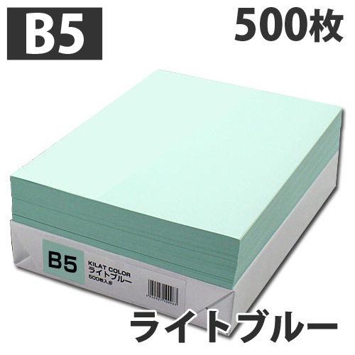 【WEB限定価格】GRATES カラーコピー用紙 B5 ライトブルー 500枚