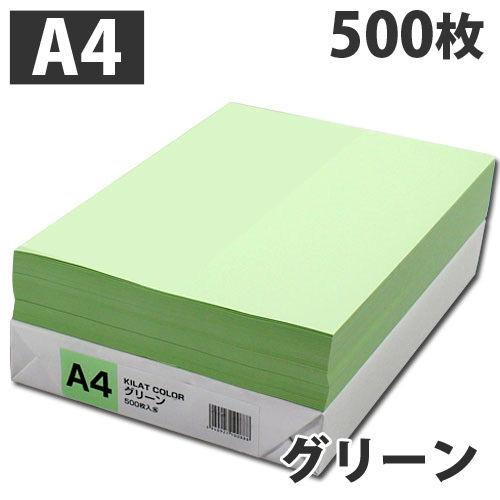 【WEB限定価格】GRATES カラーコピー用紙 A4 グリーン 500枚