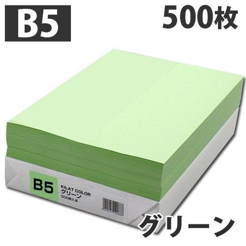 GRATES カラーコピー用紙 B5 グリーン 500枚