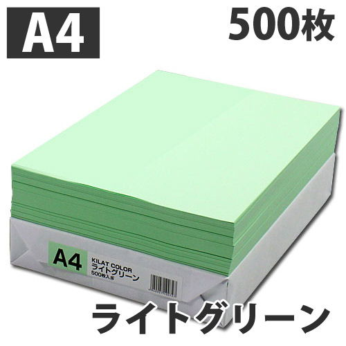 【WEB限定価格】GRATES カラーコピー用紙 A4 ライトグリーン 500枚