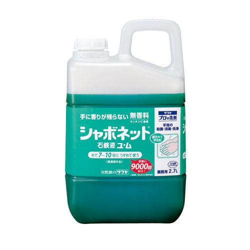 サラヤ ハンドソープ シャボネット 石鹸液ユ・ム 2.7L