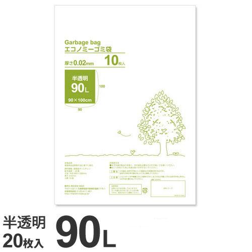 GRATES(グラテス) ゴミ袋 超薄手 エコノミータイプ 軽量ゴミ用 90L 半透明 20枚