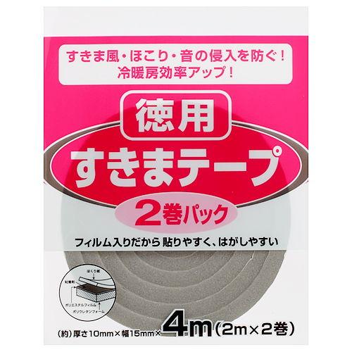 ニトムズ すき間テープ 2巻