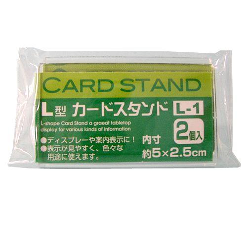 L型 カードスタンド 2個 L-1