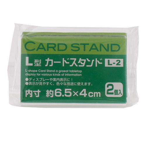 L型 カードスタンド 2個 L-2