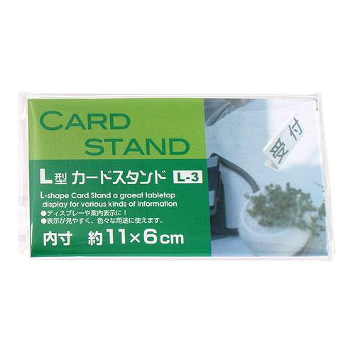 L型 カードスタンド L-3