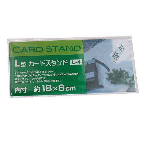 L型 カードスタンド L-4