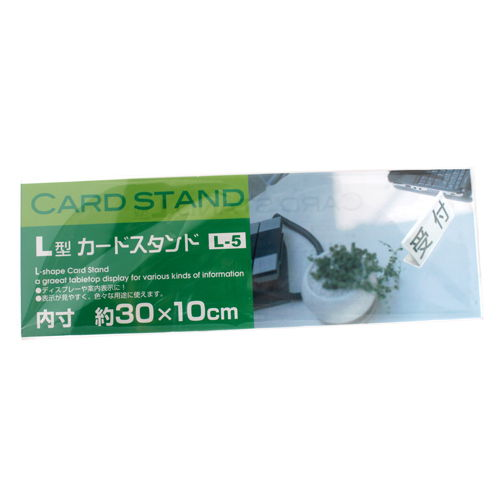 L型 カードスタンド L-5