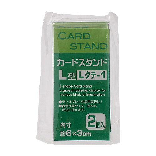 L型 カードスタンド 2個 Lタテ-1