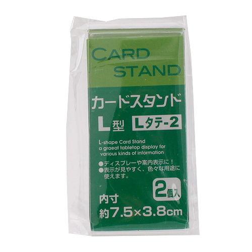 L型 カードスタンド 2個 Lタテ-2