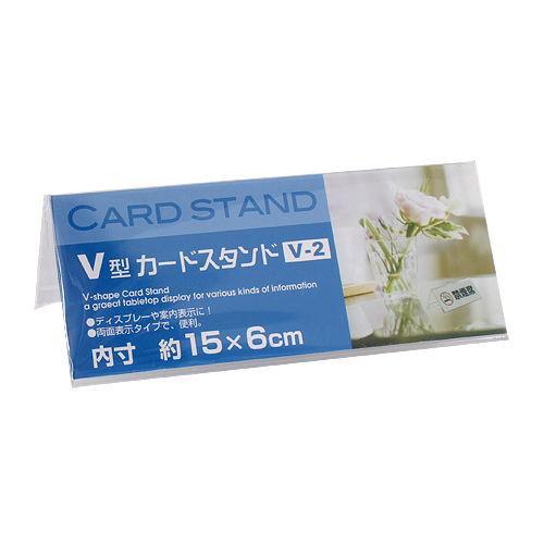 V型 カードスタンド V-2