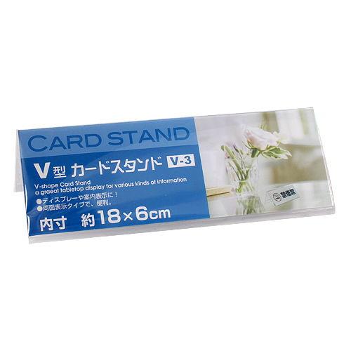 V型 カードスタンド V-3