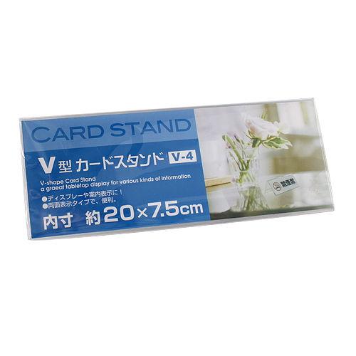 V型 カードスタンド V-4
