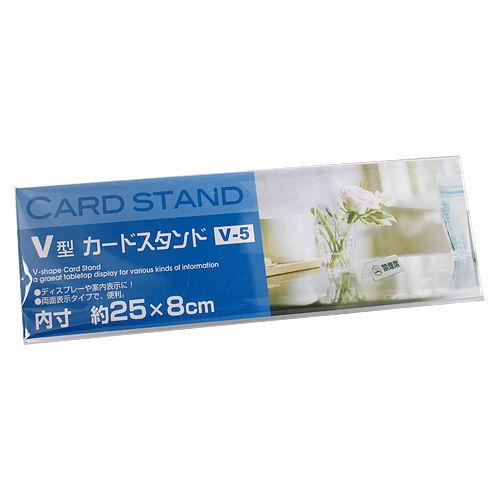 V型 カードスタンド V-5