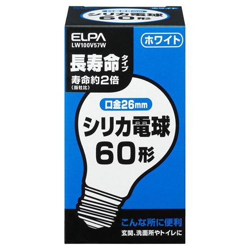 朝日電器 白熱電球 長寿命シリカ電球 60W形 E26口金 ホワイト 1個 LW100V57W-W