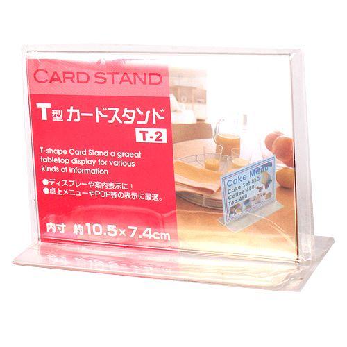 T型 カードスタンド T-2