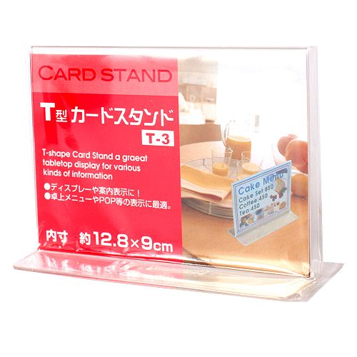 T型 カードスタンド T-3