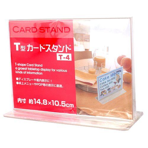 T型 カードスタンド T-4